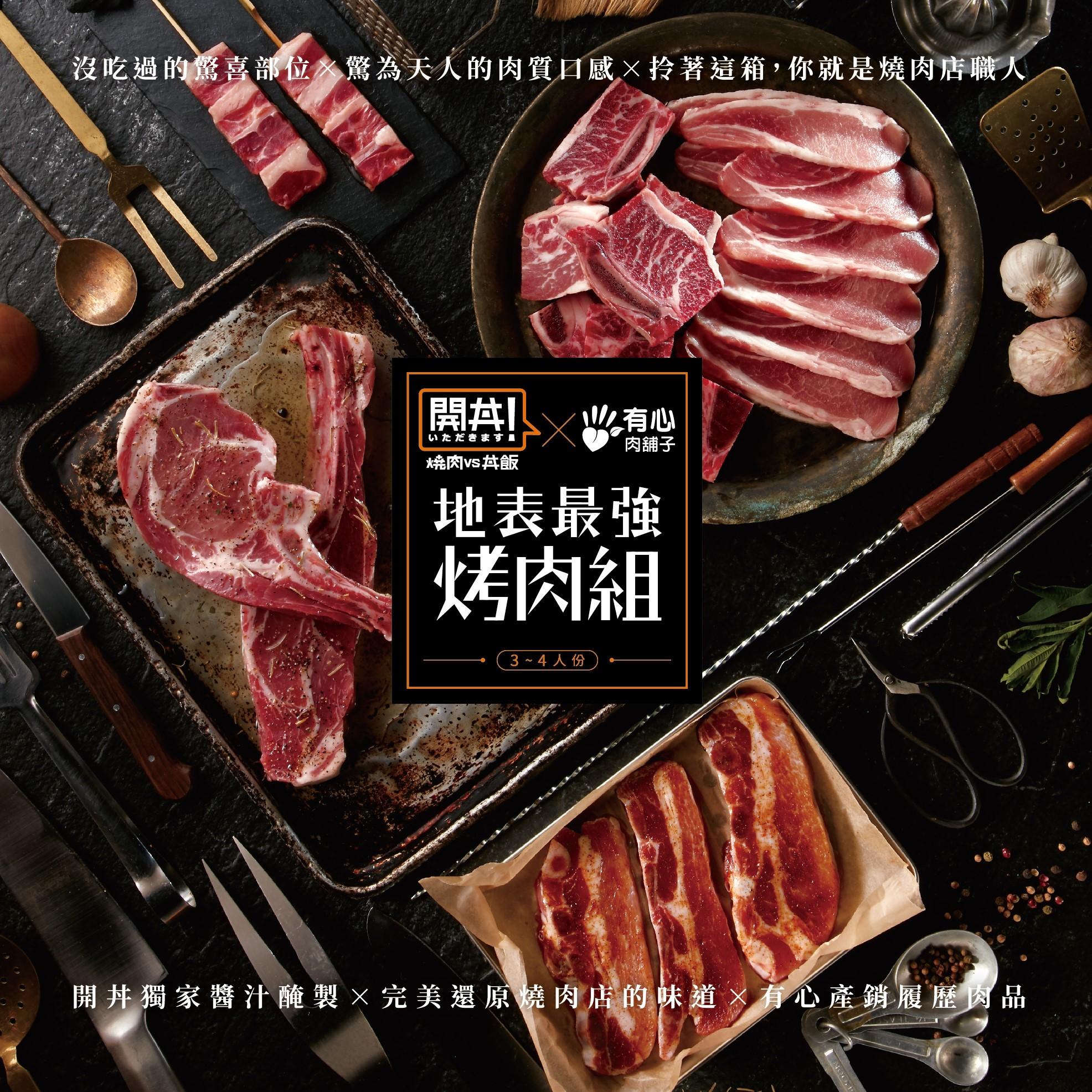 開丼x有心-地表最強烤肉箱(小)