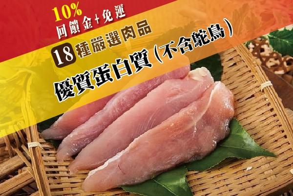 免運組合-優質蛋白質(不含鴕鳥)