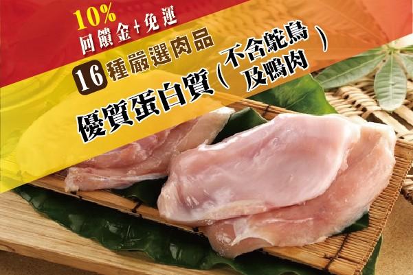 免運組合-優質蛋白質(不含鴕鳥及鴨肉)