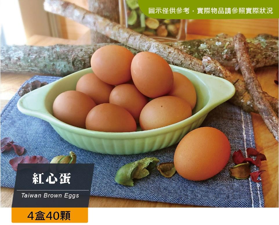 紅心蛋-40顆/箱