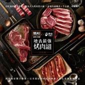 開丼x有心-地表最強烤肉箱(大)